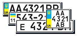 Реально ли сделать украинские номера в Москве. - Обзор